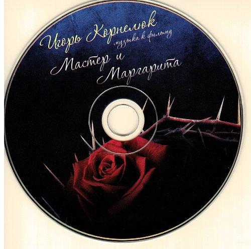 """Корнелюк Игорь - Музыка к фильму """"Мастер и Маргарита"""" (2010)"""