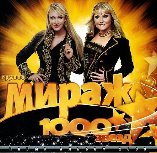 Мираж - 1000 Звёзд (2009)