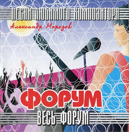 Форум - Becь Форум (2002)