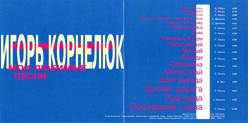 Корнелюк Игорь - Мои Любимые Песни (1994)