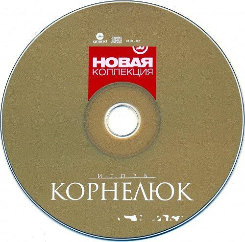 Корнелюк Игорь - Лучшие песни (2003)