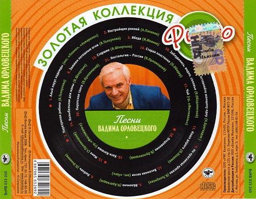 Орловецкий Вадим - Песни Вадима Орловецкого (2006)