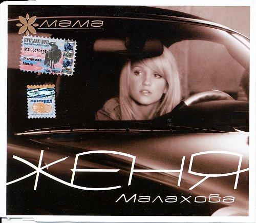 Малахова Женя - Мама (2004)