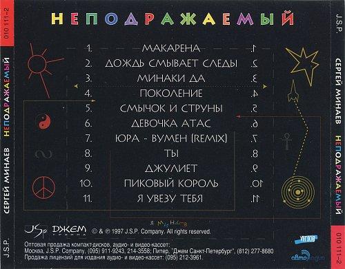 Минаев Сергей - Неподражаемый (1997)