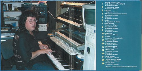 Корнелюк Игорь - Grand Collection (2002)