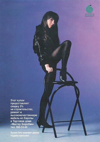 Пушкова Наташа - Крапива-Лебеда (1995)
