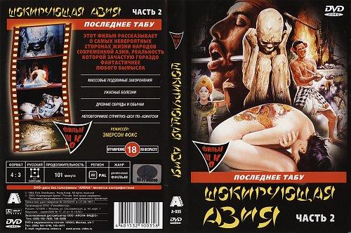Шокирующая Азия 2 / Shocking Asia II: The Last Taboos (1985)