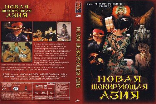 Новая шокирующая Азия / Mondo Cane Oggi (1986)