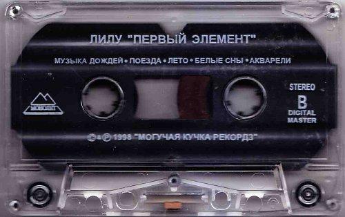 Лилу - Первый элемент (1998)