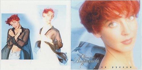 Андриянова Светлана - Я пою по русски (1997)