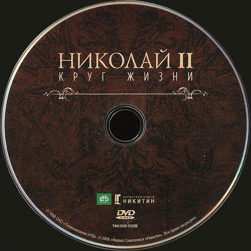 Николай II: Круг Жизни (1998)