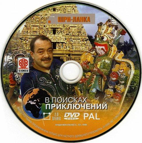 В поисках приключений с Михаилом Кожуховым. Шри - Ланка (2005)