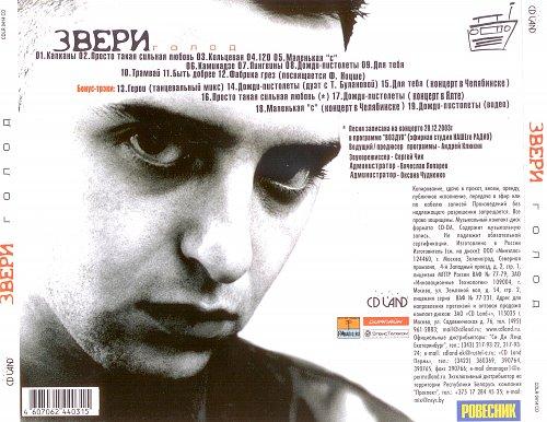 Звери - Голод (2004) [Переиздание]