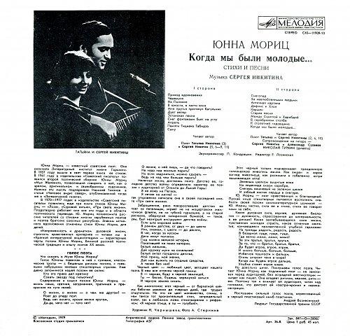 Мориц Юнна - Когда мы были молодые... Стихи и песни (1979) [LP С40-11909-10]