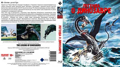 Легенда о Динозавре / Kyôryû kaichô no densetsu / The Legend of the Dinosaurs (1977)