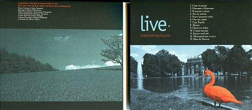 Мурашов Алексей - Live (2003)