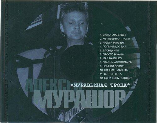 Мурашов Алексей - Муравьиная тропа (2011)