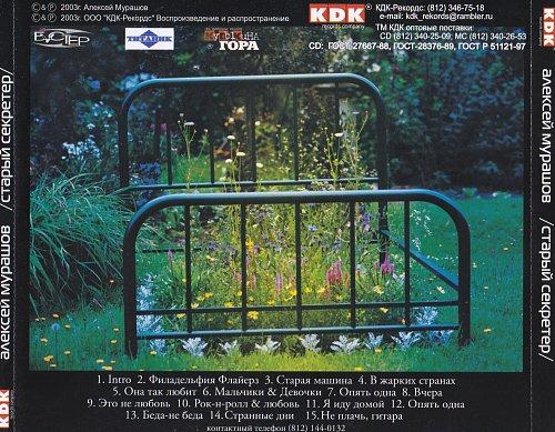 Мурашов Алексей – Старый СЕКРЕТер (2003)