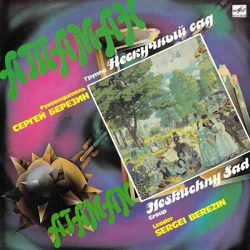 Нескучный сад, группа - Атаман (1990) [LP С60 30653 009]