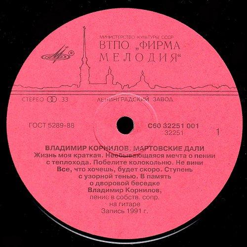 Корнилов Владимир - Мартовские дали (1991) [LP С60 32251 001]