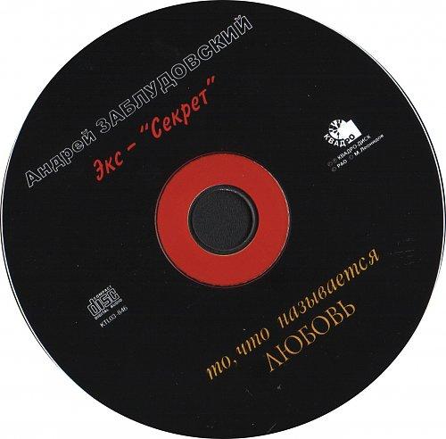 Заблудовский Андрей - То, что называется любовь (2003)
