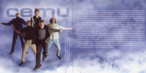 Сети - Небо на земле (2002)