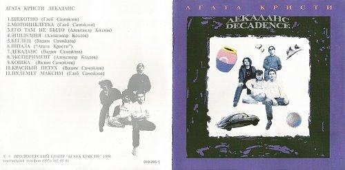 Агата Кристи — Декаданс (1991 / 1994 ПЦ «Агата Кристи», Jam Sonopress, буклет, первопресс)