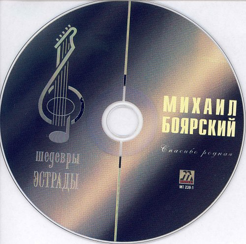 Боярский Михаил - Спасибо родная (2002)