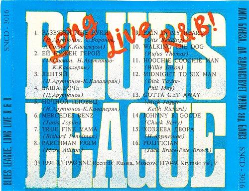 Лига Блюза - Да здравствует ритм-энд-блюз (1993)