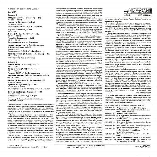 Антология советского джаза. Выпуск 12 - Смотр (1988) [LP М60 48043 005]