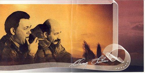 Кобзон Иосиф - Офицеры (1999)