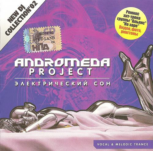 Andromeda Project - Электрический сон (2006)