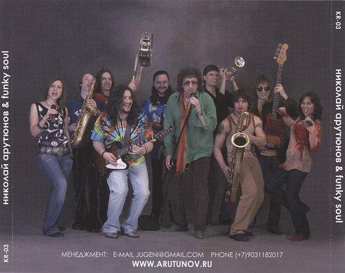 Арутюнов Николай - Николай Арутюнов & Funky Soul (2008)