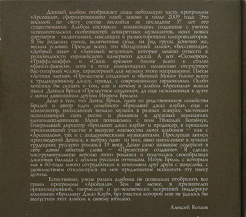 Козлов Алексей и Арсенал - Связь времён (2010)