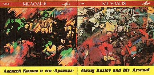 """Козлов Алексей - Алексей Козлов и его """"Арсенал"""" (1991)"""