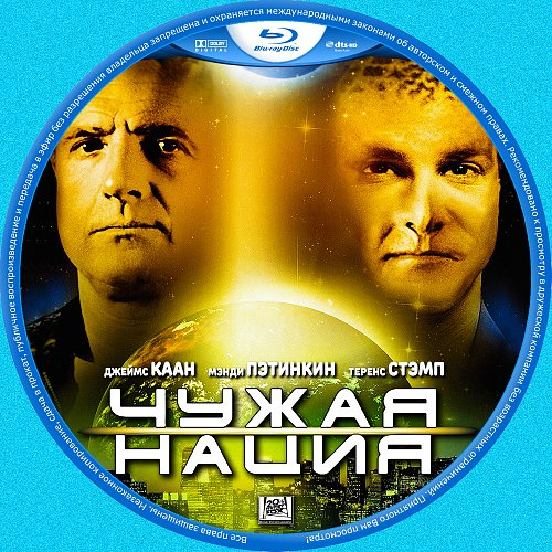 Чужая нация / Alien Nation