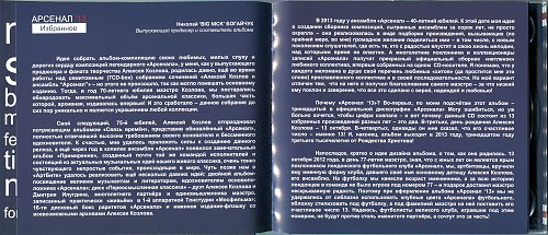 Козлов Алексей и Арсенал - 13. Избранные произведения (2013)
