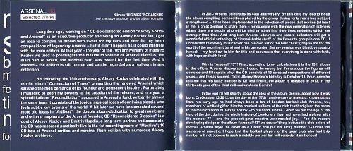 Козлов Алексей и Арсенал - 13. Избранные произведения (2013