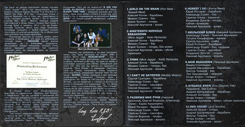 Лига Блюза - Неужели прошло 15 лет? (1995)