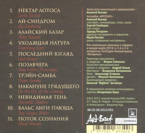 Козлов Алексей и Арсенал - Поток Сознания (2013)
