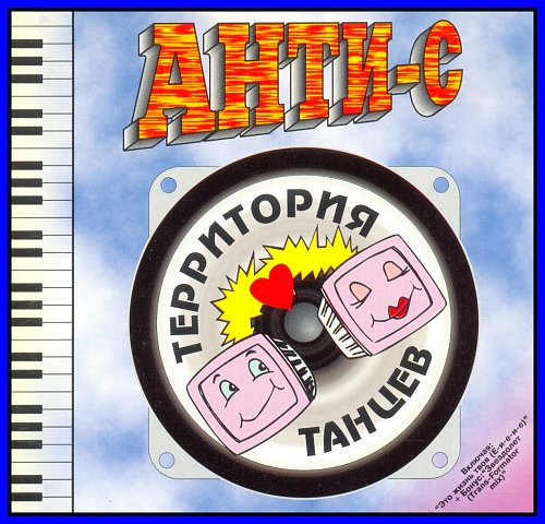 Анти-С - Территория Танцев (1998)