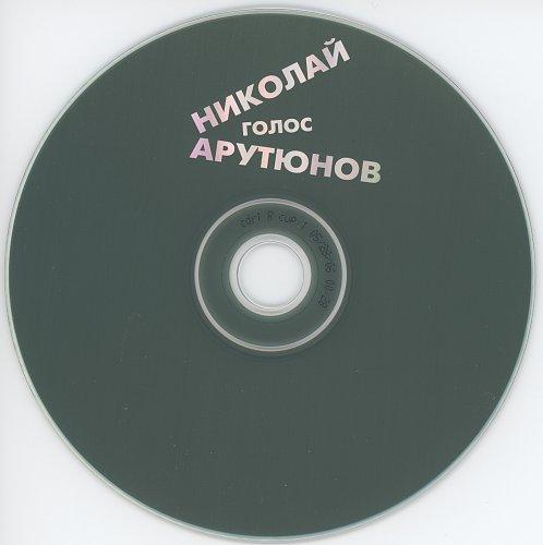 Арутюнов Николай - Голос (2005)