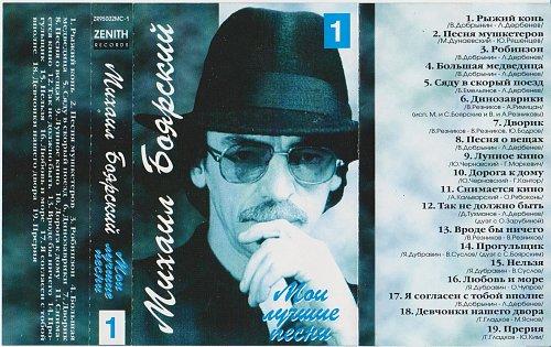 Боярский Михаил - Мои лучшие песни 1 (1995)