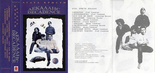 Агата Кристи - Декаданс (1990)