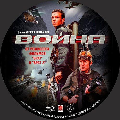Война (2002)