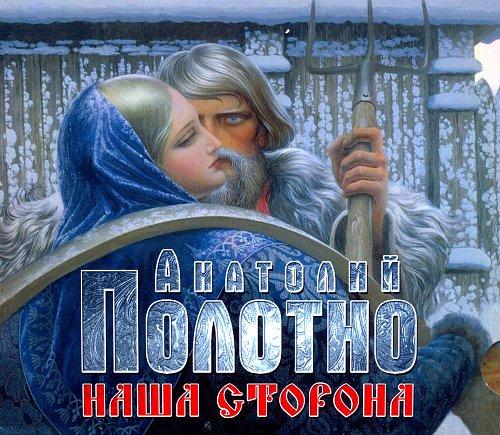 Полотно Анатолий - Наша сторона (2015)