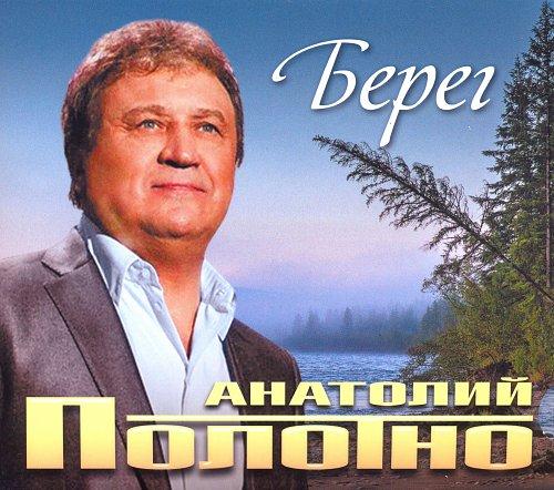 Полотно Анатолий - Берег (2016)