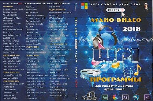 WPI 2018 АУДИО -ВИДЕО