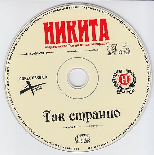 Никита - Так странно (2003)