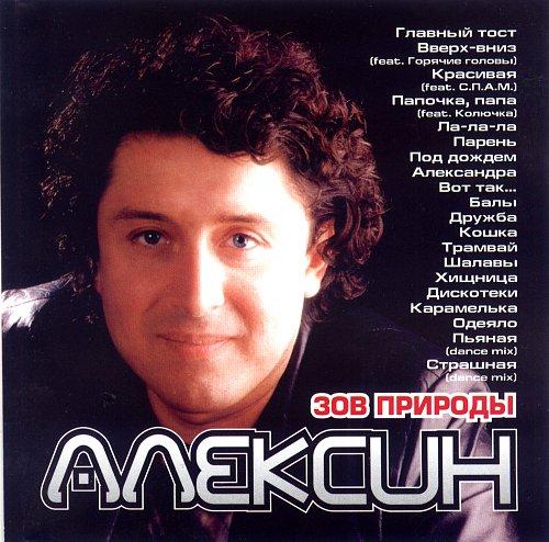 Алексин - Зов природы (2005)